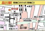 品川駅高輪口5番乗り場