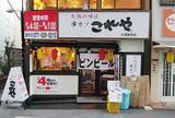 串カツ居酒屋これや 大津駅前店