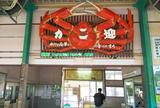 JR香住駅
