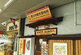 豊川市観光案内所
