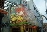 じゃんぼ酒場 赤川3丁目店