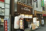 神戸海鮮居酒屋 三ノ宮産直市場 JR三ノ宮東口店