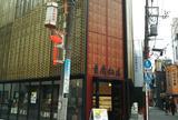 重慶茶樓 本店