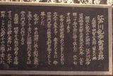 江戸川乱歩寓居の跡