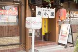 七輪焼肉酒家 炭小屋 仙台駅東口店