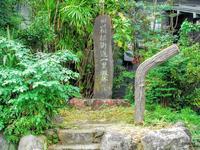 箱根関所資料館の写真・動画_image_101192
