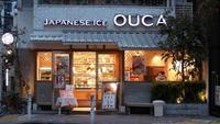 【閉店】ジャパニーズアイス 櫻花(JAPANESE ICE OUCA) の写真・動画_image_102045