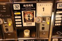 ココロ湯沢ぽんしゅ館の写真・動画_image_106134