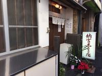 納言志るこ店の写真・動画_image_106346