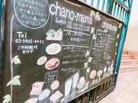 chano-ma(チャノマ) 代官山の写真・動画_image_107281