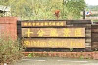 十分瀑布(Shifen Waterfall)の写真・動画_image_107554
