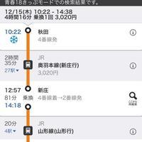 大石田駅の写真・動画_image_107776
