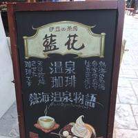 藍花本店の写真・動画_image_108942