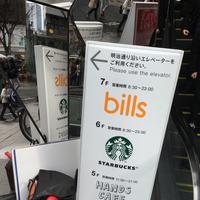 明治神宮前(原宿)駅の写真・動画_image_110887