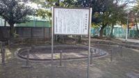 区立猿楽古代住居跡公園の写真・動画_image_113156