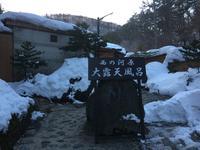 西の河原露天風呂の写真・動画_image_114696