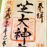 芝大神宮の写真・動画_image_114939