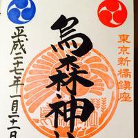 烏森神社の写真・動画_image_114944