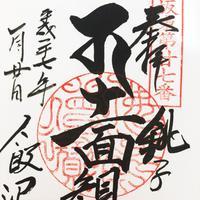 円福寺の写真・動画_image_114989