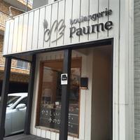 boulangerie Paumeの写真・動画_image_116321