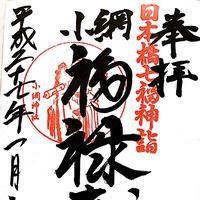 小網神社の写真・動画_image_117311