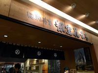 根室花まる JRタワーステラプレイス店の写真・動画_image_122648