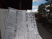 六波羅蜜寺の写真・動画_image_122896