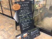 大岩食堂の写真・動画_image_132369