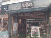 谷中銀座商店街 の写真・動画_image_133267