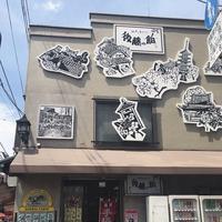 谷中銀座商店街 の写真・動画_image_133270