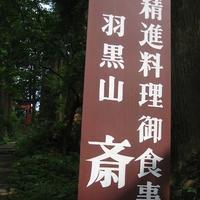 出羽三山神社の写真・動画_image_135615