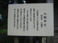出羽三山神社の写真・動画_image_135630