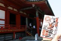 六波羅蜜寺の写真・動画_image_138110