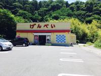 葉山のビーチサンダル専門店 「げんべい」/山手通り店の写真・動画_image_140378