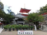 中山寺の写真・動画_image_144462