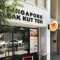 シンガポールバクテー(新加坡肉骨茶)の写真・動画_image_147506