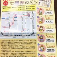 三光神社の写真・動画_image_147767