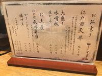 天ぷら飯 金子半之助の写真・動画_image_149198