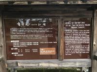 有楽苑の写真・動画_image_150151