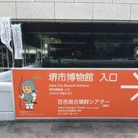 堺市博物館の写真・動画_image_151073