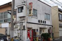 徳平食堂の写真・動画_image_152293