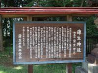 蒲生神社の写真・動画_image_154974