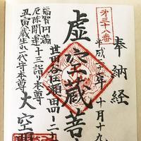 大空閣寺の写真・動画_image_155135