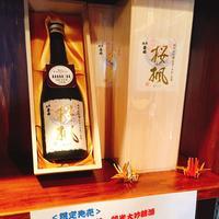 舞姫酒造の写真・動画_image_157507