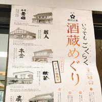 舞姫酒造の写真・動画_image_157532
