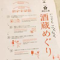 伊東酒造 横笛の写真・動画_image_157535