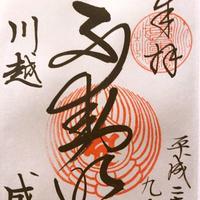 成田山川越別院本行院の写真・動画_image_160957