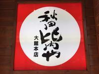 秋田比内や 大館本店の写真・動画_image_161969