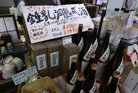 株式会社 小坂酒造場の写真・動画_image_163482