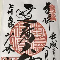 少林山達磨寺の写真・動画_image_166241